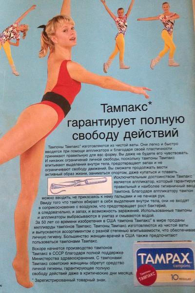 Советская реклама Тампакс